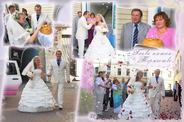Свадебный альбом 31