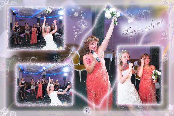 Свадебный альбом 36
