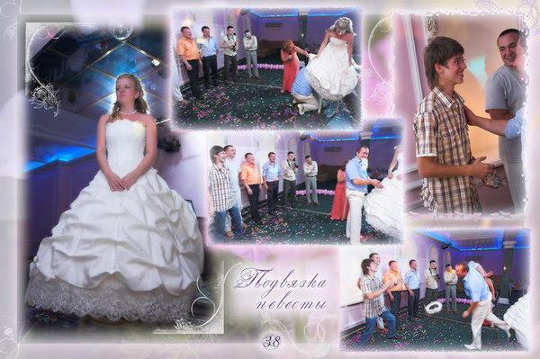 Свадебный альбом 37