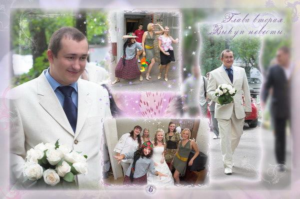 Свадебный альбом 6