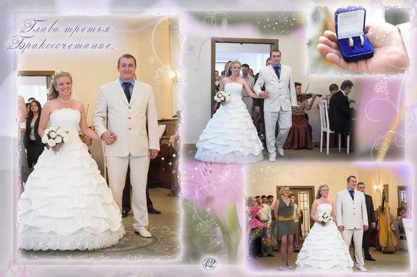 Свадебный альбом 12