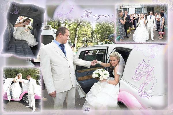 Свадебный альбом 10
