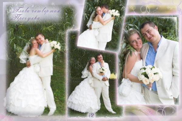 Свадебный альбом 18