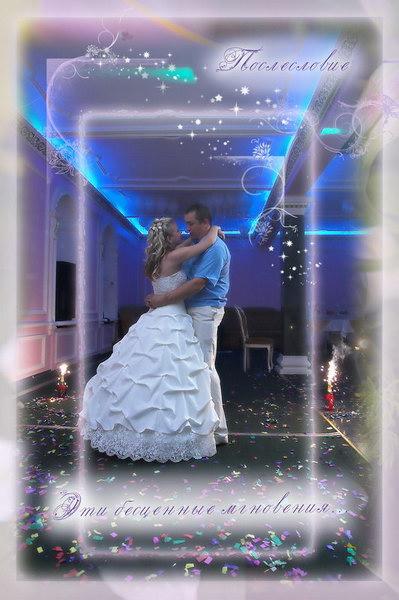 Свадебный альбом 39